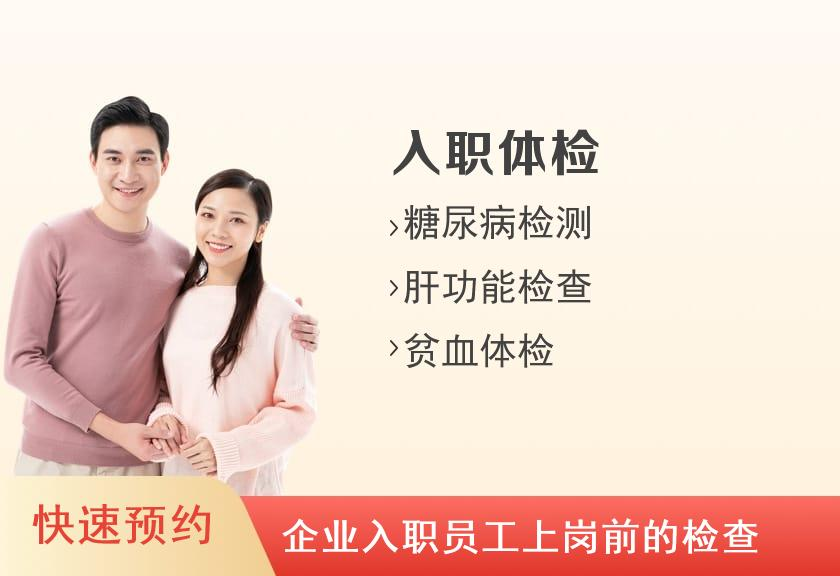 重庆新华健康体检中心基础入职体检套餐