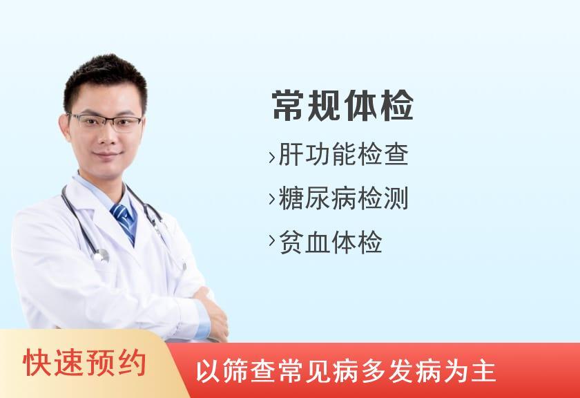 江苏省人民医院体检中心体检套餐一(男)