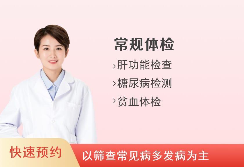 江苏省人民医院体检中心体检套餐一(已婚女)