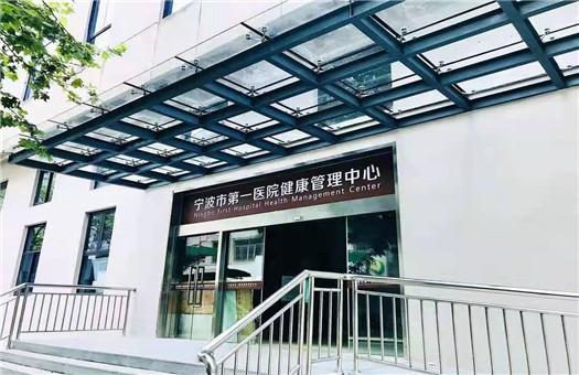 宁波市第一医院(浙江大学宁波医院)体检中心