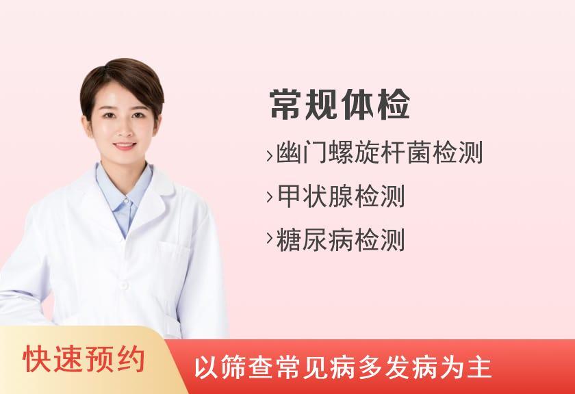第一医院体检中心A套餐(未婚女)