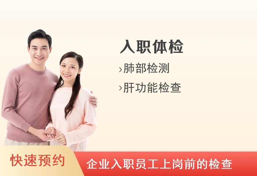 广州慈惠医院体检中心中康入职体检套餐1号