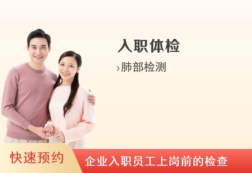 广州慈惠医院体检中心中康入职体检套餐4号