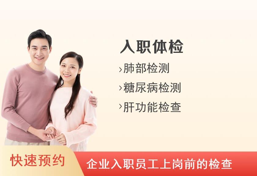 重庆市公共卫生医疗救治中心体检中心普通入职套餐