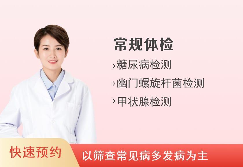 唐山市中医院体检中心健康体检套餐一(女未婚)