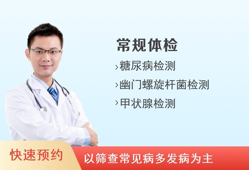 唐山市中医院体检中心健康体检套餐一(男)
