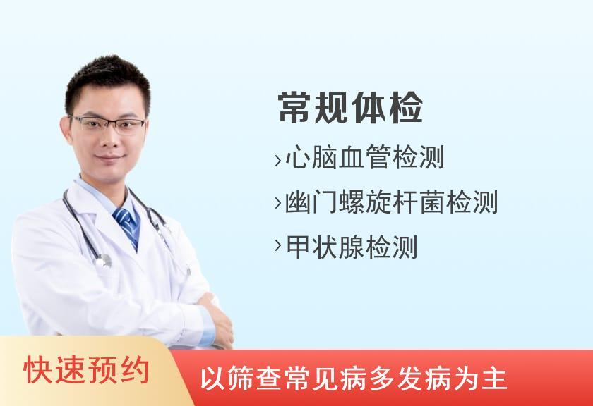 唐山市中医院体检中心健康体检套餐三(男)
