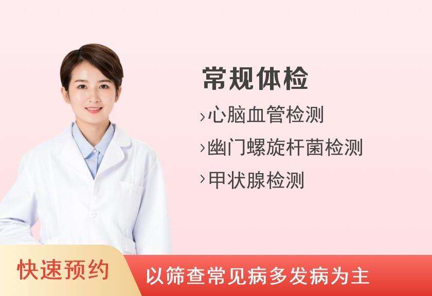 唐山市中医院体检中心健康体检套餐三(女已婚)